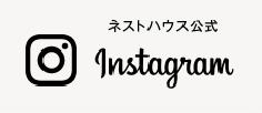 instagrum | 岩国市で一戸建ての工務店ならネストハウス